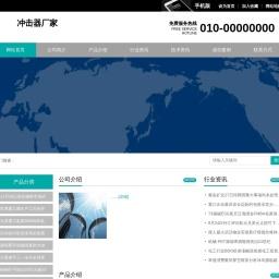 冲击器_冲击器厂家_冲击器报价/价格/生产制造商