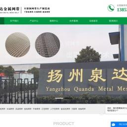 金属输送带_不锈钢网带_输送机_高温链板_干渣机钢带_泉达网带