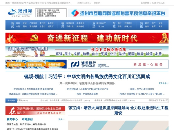 扬州晚报电子版