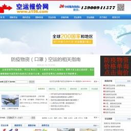 空运价格网-上海国际空运价格、上海空运公司价格表查询_空运报价
