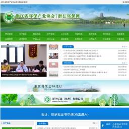 浙江省环保产业协会,浙江环保网