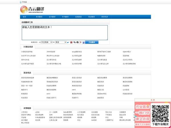 青云在线翻译网