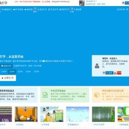 在线打字测试网 - 您身边的中文,英文,数字在线打字测试网站