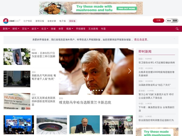 www.zaobao.com的网站截图