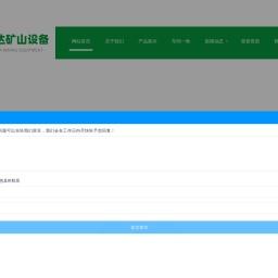 W钢带_异型钢带_T型钢带_厂家-博通达矿山设备制造有限公司