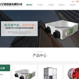新风换气机_厂家_价格-山东新风换气机有限公司