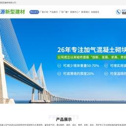 混凝土加气块,加气混凝土砌块厂家-桓台县科源新型建材有限公司
