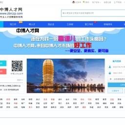 郑州招聘|找工作|人才市场|郑州中博人才网