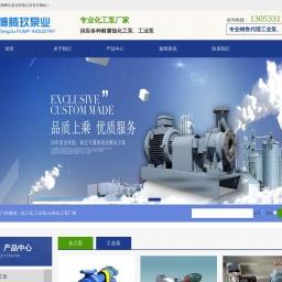 化工泵,工业泵,计量泵-淄博腾玖泵业有限公司