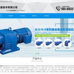 齿轮减速机-众钧机电设备技术有限公司