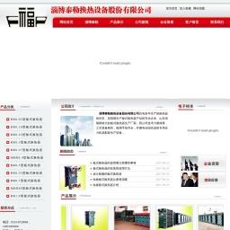 淄博泰勒换热设备股份有限公司-山东知名板式换热器厂家-全国换热器协会成员单位