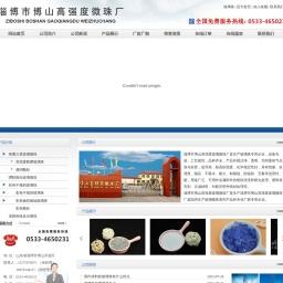 玻璃珠-淄博市博山高强度玻璃微珠厂