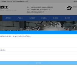 不锈钢储罐,不锈钢搅拌罐_厂家-山东新宏图不锈钢有限公司