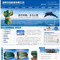 山东冲床_剪板机_折弯机厂家-淄博浩鑫机床有限公司