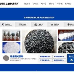 17年生产棕刚玉经验,厂家直销-淄博双岳磨料磨具厂
