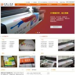 深圳uv打印加工厂