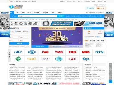 中華軸承網