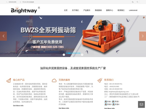 西安正道能源机械设备有限公司