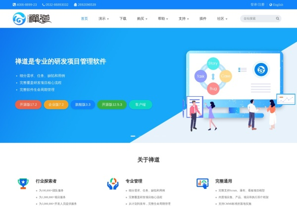 www.zentao.net的网站截图