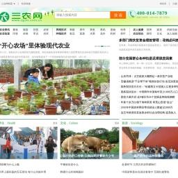 三农网-农业,农村,农民,专业的三农信息平台