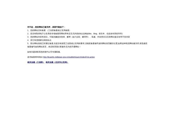中国百姓法制网