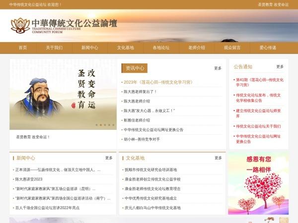 中国传统文化网