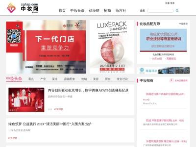 中国化妆品网