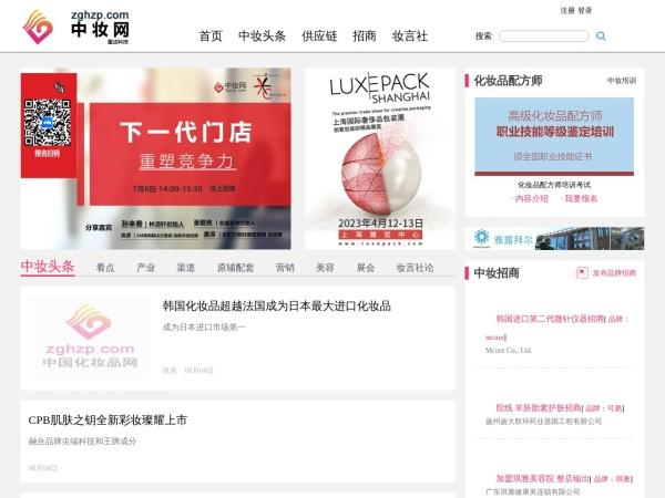中国化妆品网网站缩略图