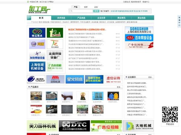 中国加工网