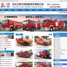 水罐泡沫消防车厂家为您提供优惠的消防车价格,东风豪沃五十铃消防车现车供应.