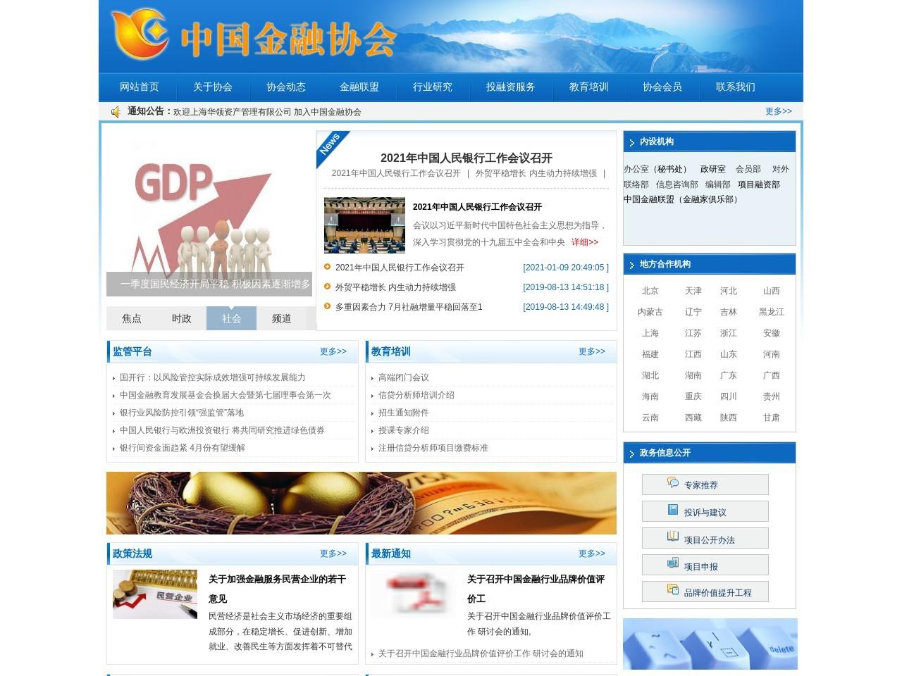 中国金融协会-中国金融协会