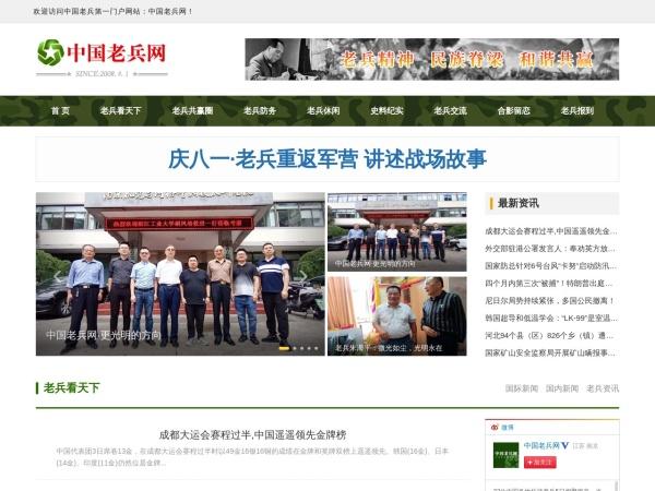 中国老兵网