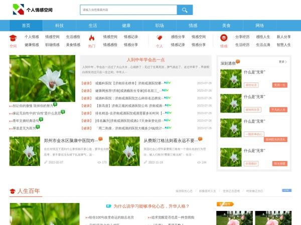 中国名城新闻网欢迎您_时尚_娱乐_资讯_分享_中国名城新闻门户网站