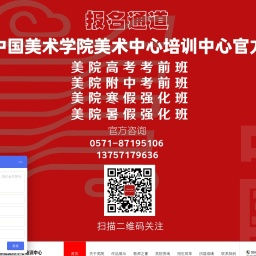 中国美术学院美术中心培训官方网站——杭州美苑画室官网