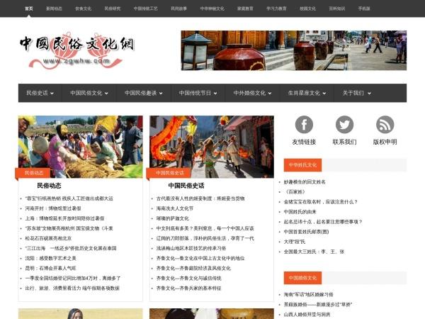 中国民俗文化网