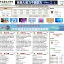 中国象棋大师网