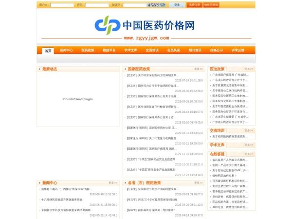 中国医药价格网