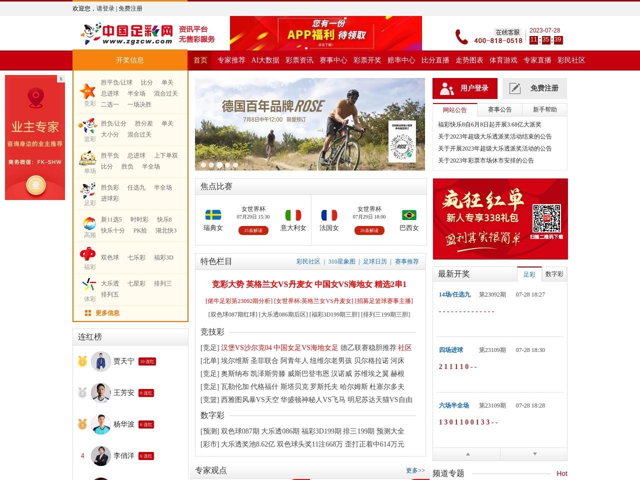 中国足彩网-竞彩_竞彩足球_体育彩票_足球彩票_彩票网