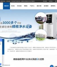 饮水机-净水设备-管线机-直饮水机-开水器,实力生产厂家[精格净水]