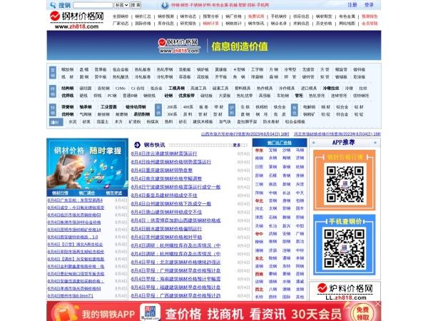 www.zh818.com的网站截图