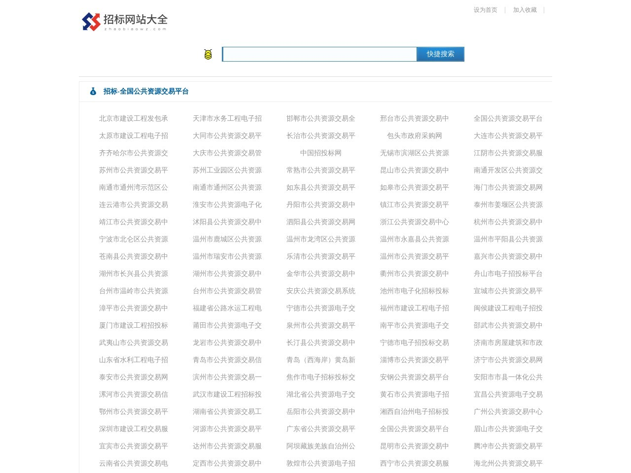 招标网站大全