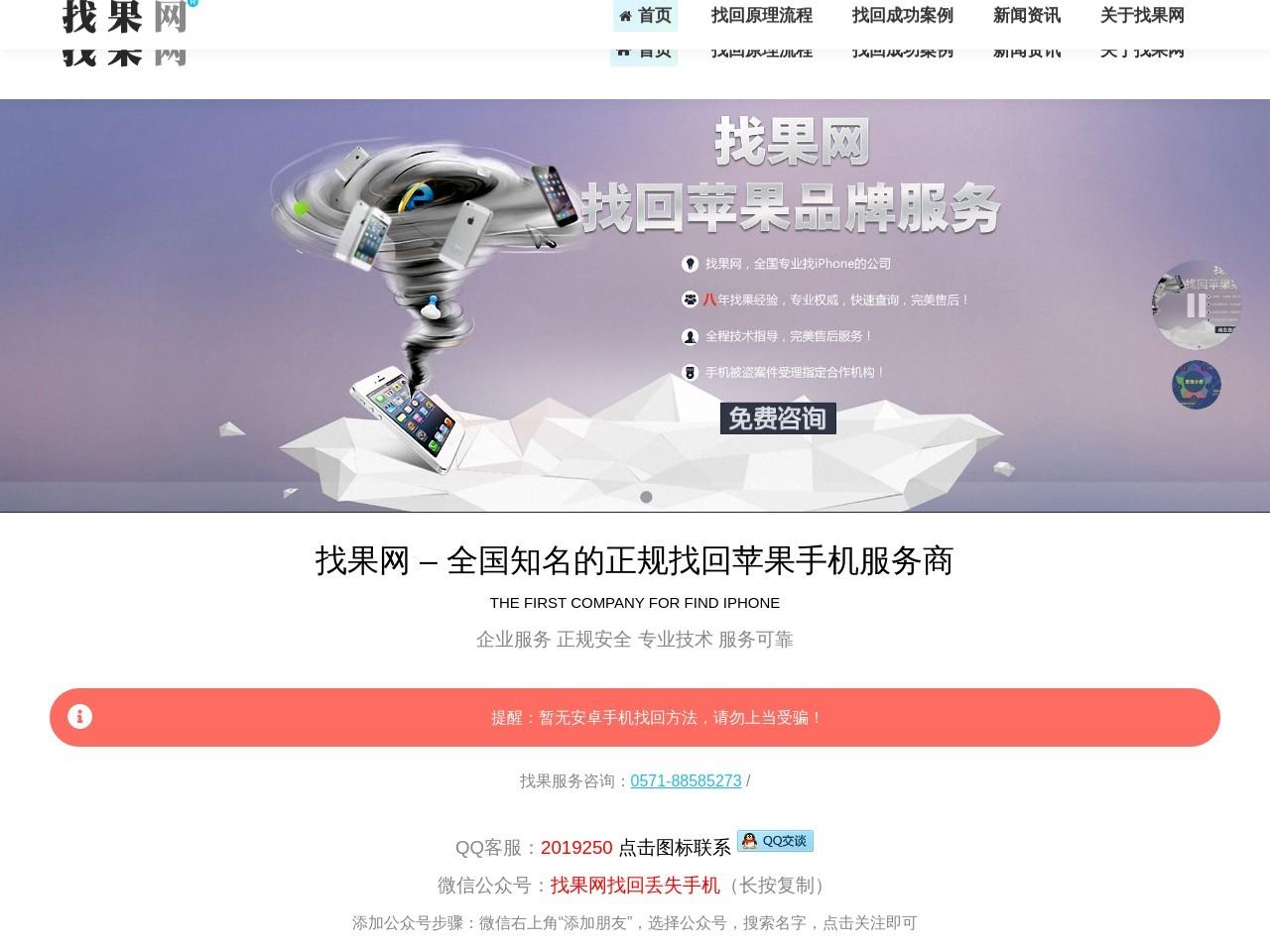 找果网_www.zhaoiphone.com