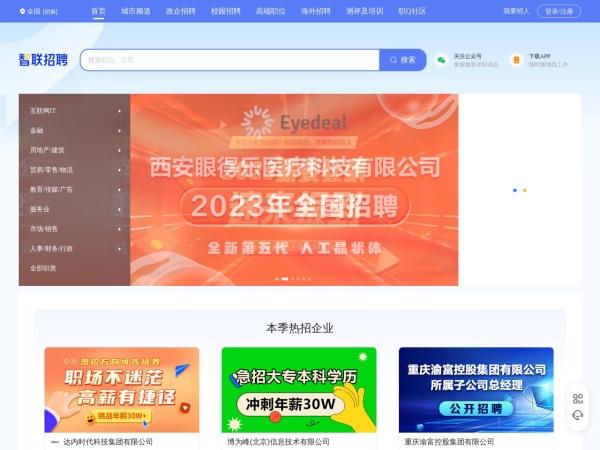 www.zhaopin.com的网站截图