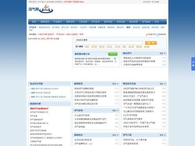 中国沼气网