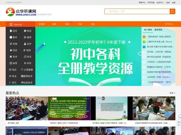 www.zhav.com的网站截图