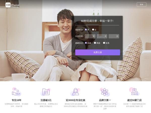 www.zhenai.com的网站截图