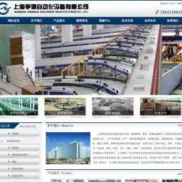 皮带输送机_滚筒输送机_链板输送机_螺旋上料机-上海争驰自动化设备有限公司