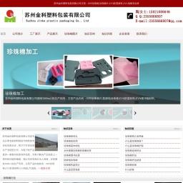 上海珍珠棉厂家:EPE珍珠棉包装制品加工价格低 上海阁御实业有限公司