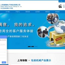 全自动包装机_包装秤_真空包装机_分装机_小型灌装机—上海铸衡电子科技有限公司