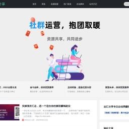 志汇分享-专注网络创业赚钱项目,推广营销教程资源分享